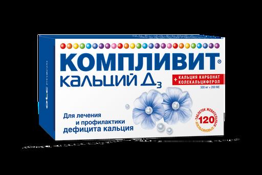Компливит кальций Д3, 500мг+200МЕ, таблетки жевательные, с апельсиновым вкусом, 120шт.
