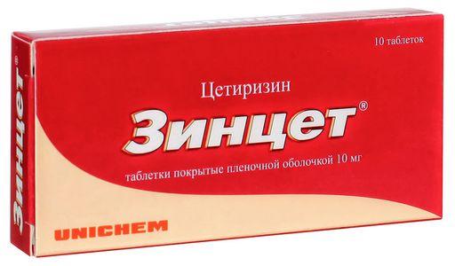 Зинцет, 10 мг, таблетки, покрытые пленочной оболочкой, 10шт.