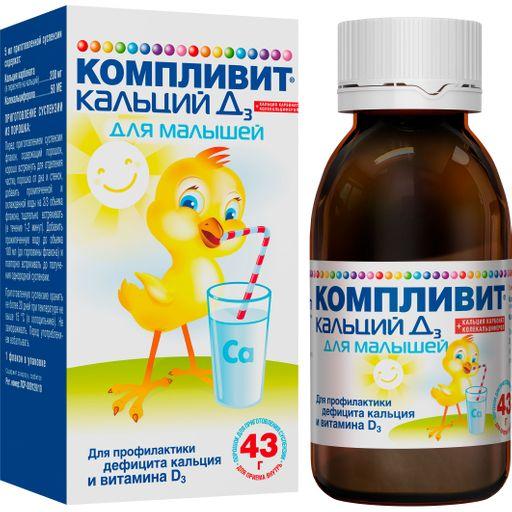 Компливит Кальций Д3 для малышей, 200 мг+5 МЕ/5 мл, порошок для приготовления суспензии для приема внутрь, 43 г, 1шт.