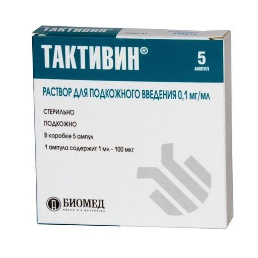 Тактивин, 0.1 мг/мл, раствор для подкожного введения, 1 мл, 5шт.