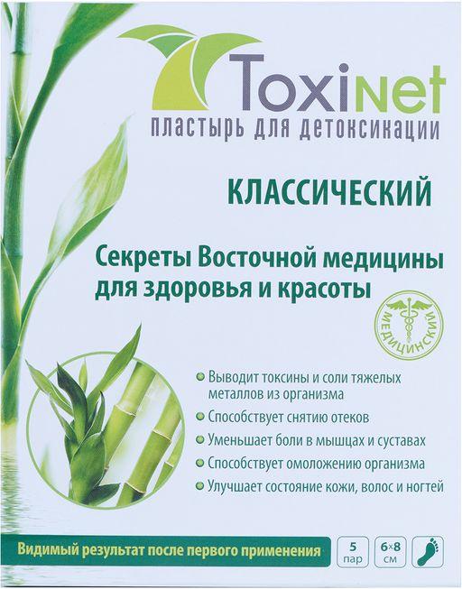 Toxinet Пластырь для выведения токсинов, 6 см х 8 см, 5шт.