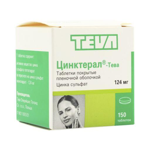 Цинктерал-Тева, 124 мг, таблетки, покрытые пленочной оболочкой, 150шт.