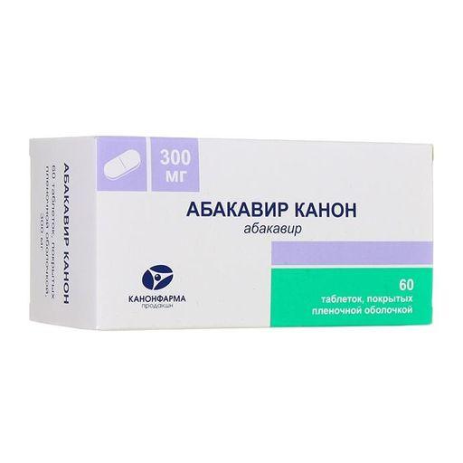 Абакавир Канон, 300 мг, таблетки, покрытые пленочной оболочкой, 60шт.