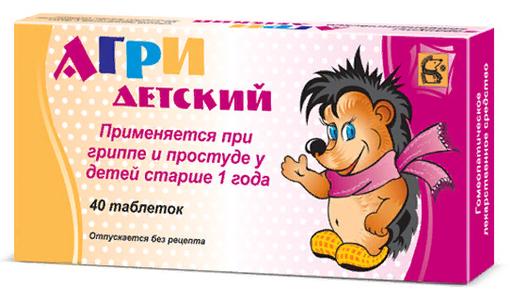 Агри детский, 20 табл. состав №1, 20 табл. состав №2, таблетки гомеопатические, 40шт.