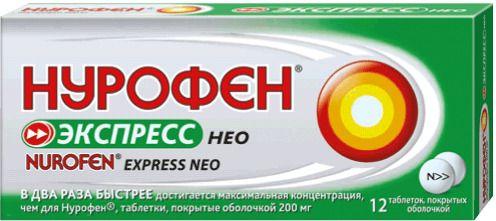 Нурофен Экспресс Нео, 200 мг, таблетки, покрытые оболочкой, 12шт.