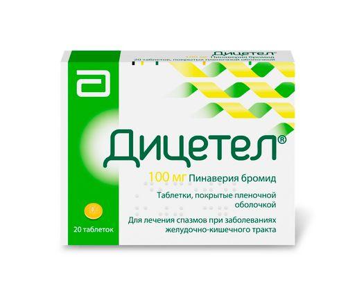 Дицетел, 100 мг, таблетки, покрытые пленочной оболочкой, 20шт.