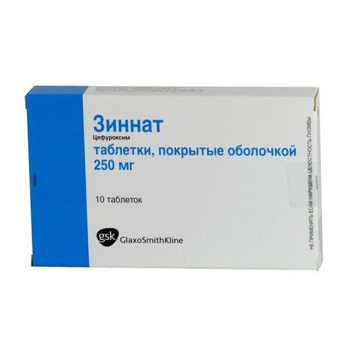 Зиннат, 250 мг, таблетки, покрытые пленочной оболочкой, 10шт.