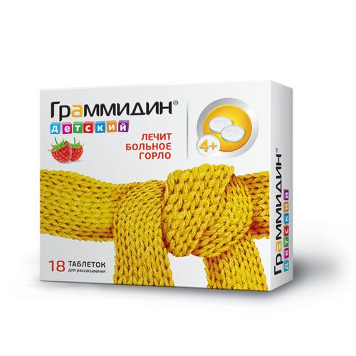 Граммидин детский, 1.5 мг+1 мг, таблетки для рассасывания, 18шт.