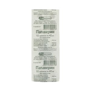 Папаверин, 0.04 г, таблетки, 10шт.