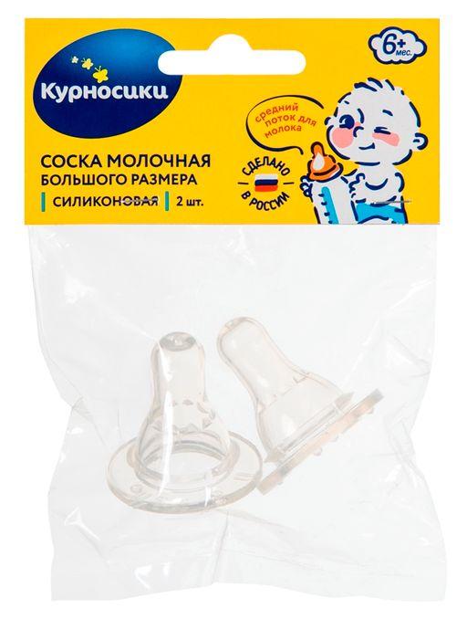Курносики соска силиконовая большого размера со средним отверстием, арт. 12031, средний поток, для бутылочек со стандартным горлом, 2шт.