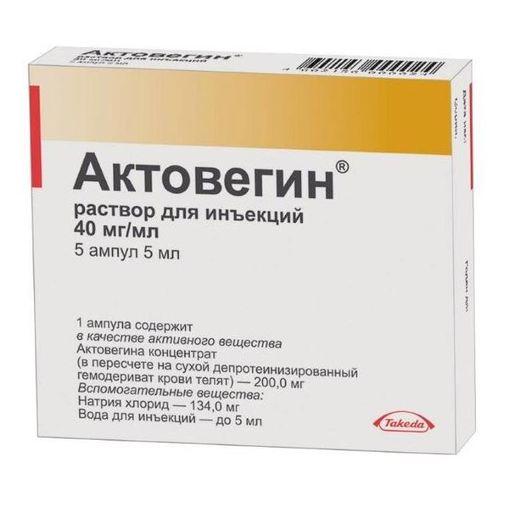 Актовегин (для инъекций), 40 мг/мл, раствор для инъекций, 5 мл, 5шт.