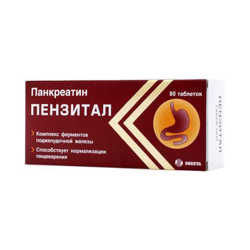 Пензитал, таблетки, покрытые кишечнорастворимой оболочкой, 80шт.