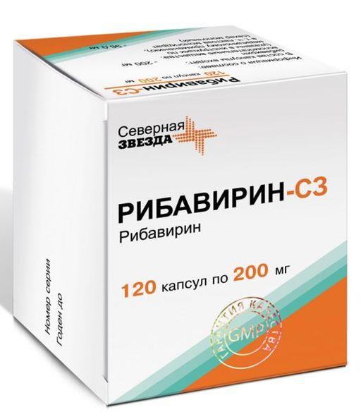 Рибавирин-СЗ, 200 мг, капсулы, 120шт.