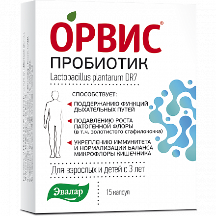 Орвис Пробиотик, 441.1 мг, капсулы, 15шт.