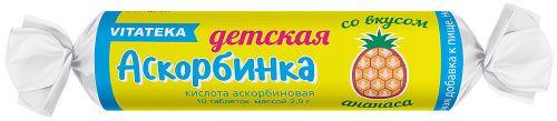 Аскорбинка детская кислота аскорбиновая с сахаром, 2.9 г, таблетки, со вкусом или ароматом ананаса, 10шт.