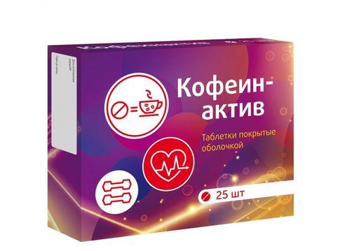 Кофеин-Актив, таблетки, покрытые оболочкой, 25шт.