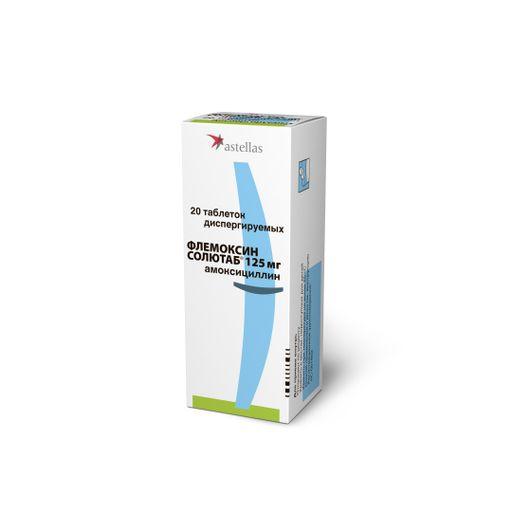 Флемоксин Солютаб, 125 мг, таблетки диспергируемые, 20шт.