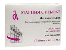 Магния сульфат, 250 мг/мл, раствор для внутривенного введения, 10 мл, 10шт.
