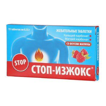 Стоп-изжокс со вкусом малины, 0.55 г, таблетки жевательные, 15шт.
