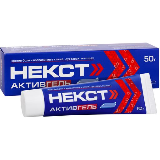 Некст Активгель, 5%+3%, гель для наружного применения, от боли в спине, мышцах и суставах, 50 г, 1шт.