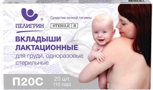 Пелигрин П20С прокладки-вкладыши для груди, 20шт.