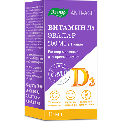Витамин Д3, 500 МЕ, раствор масляный, 10 мл, 1шт.