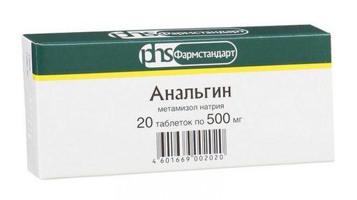 Анальгин, 500 мг, таблетки, 20шт.