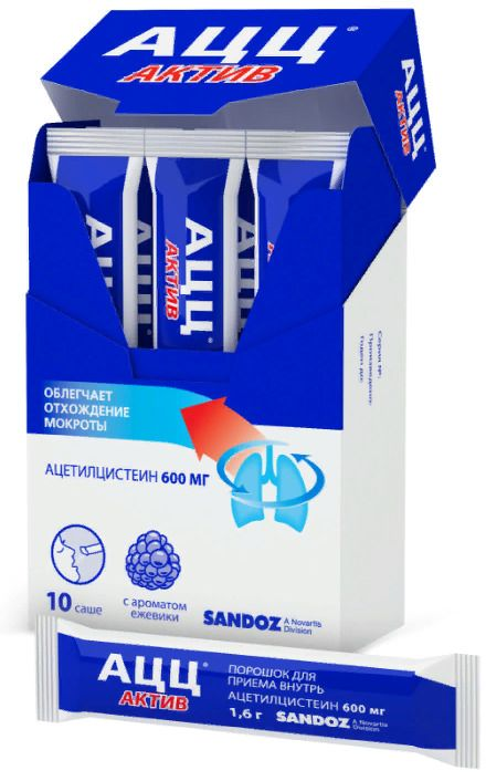 АЦЦ Актив, 600 мг, порошок, с ароматом ежевики, 10шт.