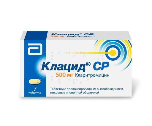 Клацид СР, 500 мг, таблетки с пролонгированным высвобождением, покрытые пленочной оболочкой, 7шт.