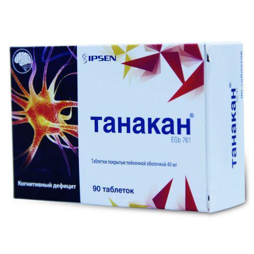 Танакан, 40 мг, таблетки, покрытые пленочной оболочкой, 90шт.