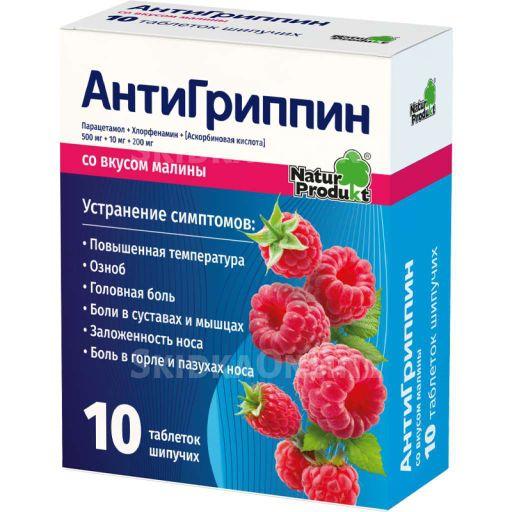 Антигриппин, 500 мг+10 мг+200 мг, таблетки шипучие, со вкусом и ароматом малины, 10шт.
