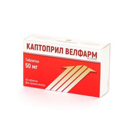Каптоприл Велфарм, 50 мг, таблетки, 40шт.