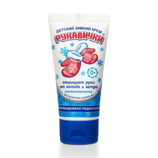 Крем детский зимний для рук Рукавички, крем для рук, 50 мл, 1шт.
