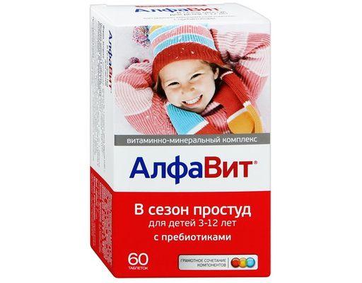 Алфавит В сезон простуд для детей, таблетки жевательные в комплекте, 60шт.