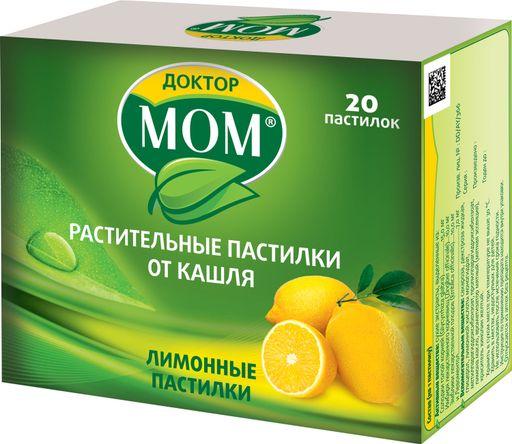Доктор МОМ растительные пастилки от кашля, пастилки, со вкусом лимона, 20шт.
