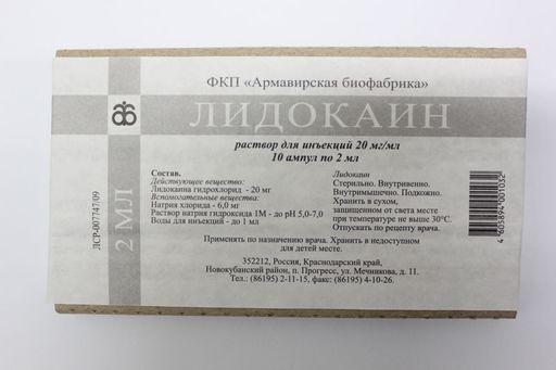 Лидокаин, 20 мг/мл, раствор для инъекций, 2 мл, 10шт.