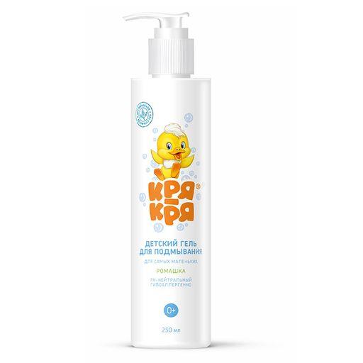 Кря-Кря детский гель для подмывания для самых маленьких ромашка, гель для детей, 250,0 мл, 1шт.
