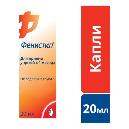 Фенистил (капли), 1 мг/мл, капли для приема внутрь, 20 мл, 1шт.