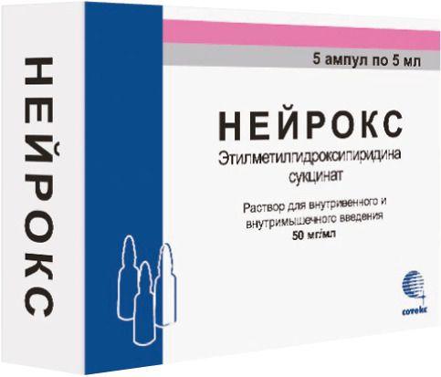Нейрокс, 50 мг/мл, раствор для внутривенного и внутримышечного введения, 5 мл, 5шт.