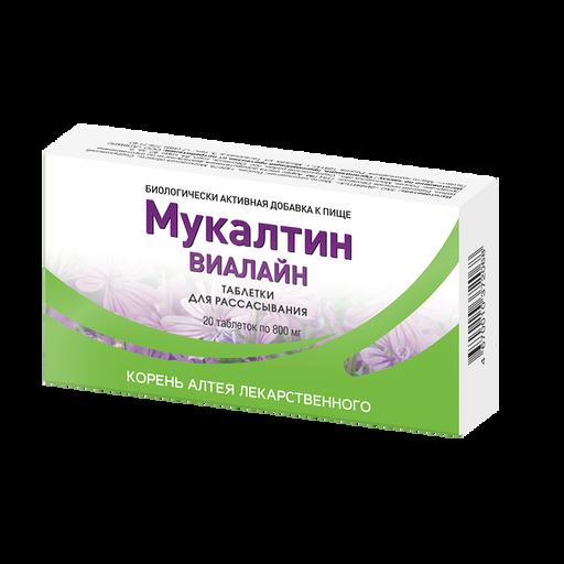 Мукалтин Виалайн, 800 мг, таблетки для рассасывания, 20шт.