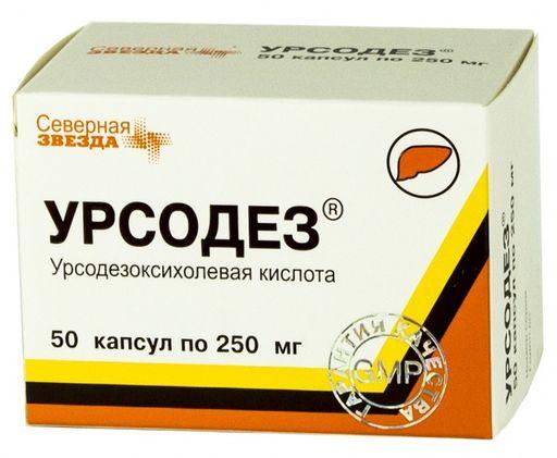 Урсодез, 250 мг, капсулы, 50шт.