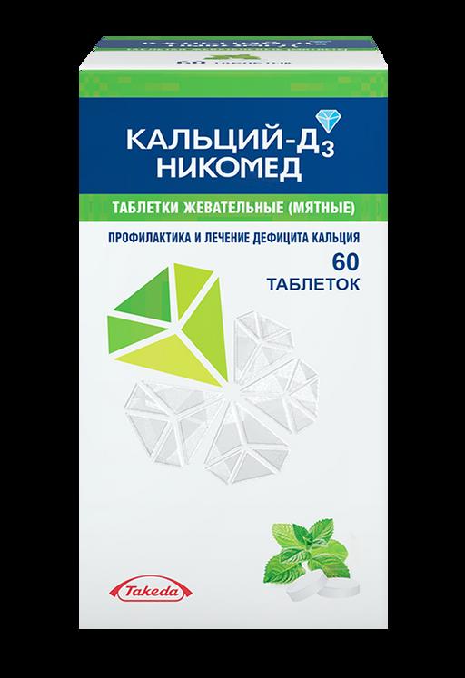 Кальций-Д3 Никомед, 500 мг+200 МЕ, таблетки жевательные, мятный вкус, 60шт.