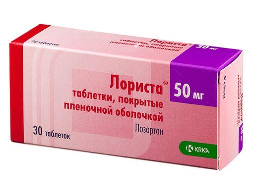 Лориста, 50 мг, таблетки, покрытые пленочной оболочкой, 30шт.