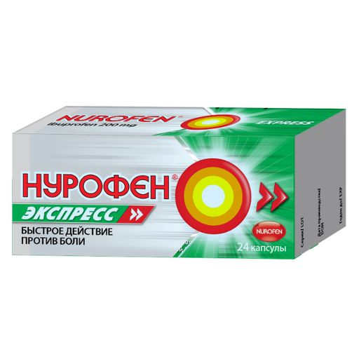 Нурофен Экспресс, 200 мг, капсулы, 24шт.