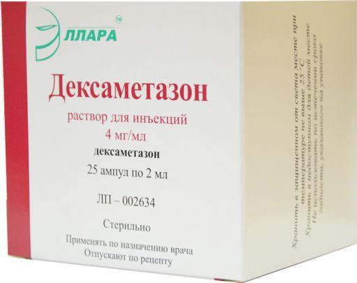 Дексаметазон (для инъекций), 4 мг/мл, раствор для инъекций, 2 мл, 25шт.