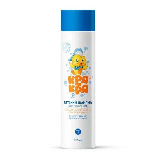 Кря-Кря шампунь детский с витамином F для мальчиков, шампунь, 250 мл, 1шт.