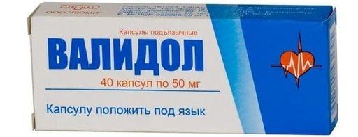 Валидол, 50 мг, капсулы подъязычные, 40шт.