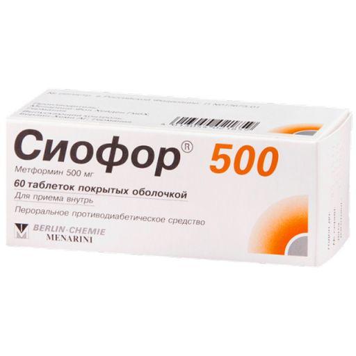 Сиофор 500, 500 мг, таблетки, покрытые пленочной оболочкой, 60шт.