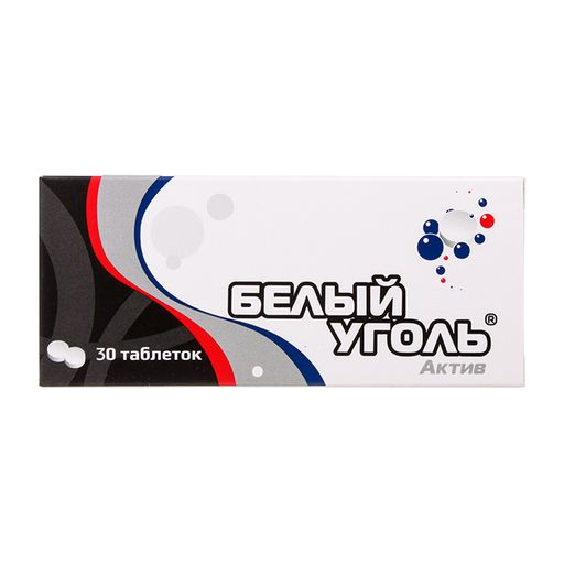 Белый уголь Актив, 700 мг, таблетки, 30шт.
