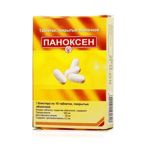 Паноксен, 50 мг+500 мг, таблетки, покрытые оболочкой, 20шт.
